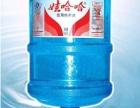 娃哈哈桶装水专业送水,学校单位公司优惠力度超级大