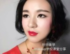 学化妆来湘潭玲丽高薪就业