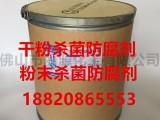涂料防霉剂 涂料干膜防霉剂