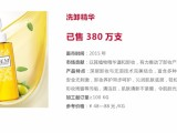 广州天玺-洗卸精华-OEM加工