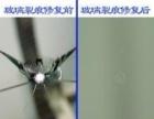 鑫达凹陷修复 玻璃修复