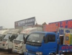 好日子搬家沧州较大的搬家服务部专业的服务公道的价格