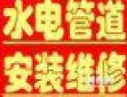 扬州水电工 专业水电维修安装 管道疏通