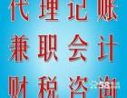 万家丽广场周边注册公司个体户申请一般纳税人找余博武办