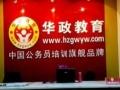 阳江华政教育事业单位面试培训