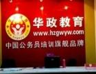 梅州华政教育事业单位面试培训