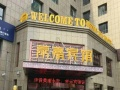 东胜蒙嘉宾馆愿与旅行社合作