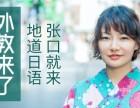 上海闸北外教日语培训感受火热的日语交流氛围