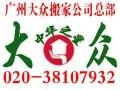 广州大众搬家公司专业搬钢琴 拆装衣柜,家私组装打包