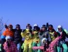 2017年沈阳滑雪团购|怪坡|东北亚|棋盘山|滑雪