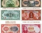 上海长宁区旧版人民币回收