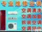 松江新南街空调加液 明中路空调维修 场西路空调维修加液