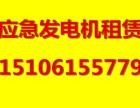 出租常州武进新北区横林前黄发电机组 租无锡苏州常州发电机组