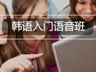 厦门韩语学习班 韩语培训机构 就选明智教育!