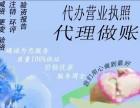 番禺财税代理 工商注册 市桥 钟村 祈福 大石
