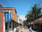 99都市网//宋刘小学门口商业街汉堡店转让11平