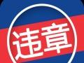 杭州汽车咨询、**咨询、异地年审开委托书、上门