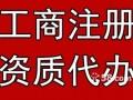 河南安阳许昌南阳洛阳专业代办增值电信业务许可证ICP+edi