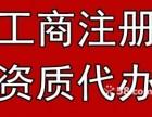 代办河南安阳/平顶山/濮阳防水防腐保温资质建筑施工资质升级