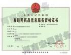 河南办理互联网药品信息服务资格证书的一些相关问题?明确