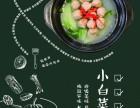 加盟麻辣香锅多少钱