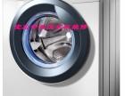 急速宝应维修全自动洗衣机 滚筒洗衣机 波轮全/半自动洗衣机