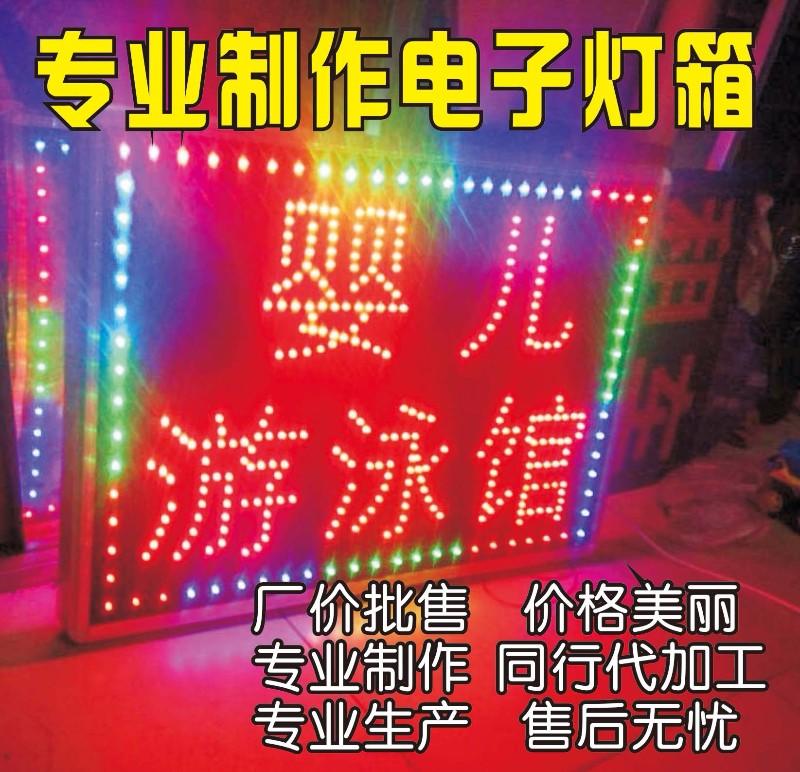 南宁悦城超薄灯箱LED电子灯箱厂