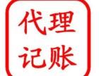 宁波代理记账 营业执照办理 百年老企业