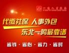 东三省社保代理 十年专业人力资源外包服务 东北一鸣人才