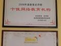 北京弘成教育101学酷加盟 教育机构