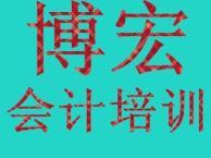 天津津南区会计辅导班/零基础上岗就业无忧取证培训班
