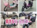 中国二手电动车连锁西安专营市场(0首付分期购,丢车包赔,电机,电