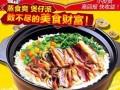 华人煲仔饭加盟费多少钱