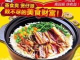 华人煲仔饭加盟费