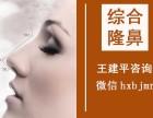 整形原因让人心酸,华西隆鼻过程是怎么样的?