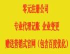零元注册公司代理记账送企业网站