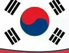 韓國簽證辦理