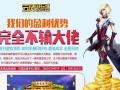 娱乐手游代理云风电玩城加盟六狮王朝,告别淘汰星力