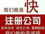 上海一窗通注册公司要多少钱 怎么操作