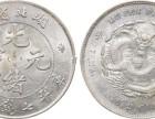 古錢幣私下交易上門交易瓷器玉器書畫