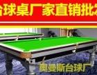 工厂直销台球桌白总桌球台美式台球台