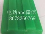 松丽高分子聚乙烯耐磨条缓冲块减震防滑耐磨块