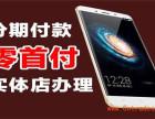青岛黄岛分期付款买手机 实体0首付购机体验店,苹果手机分期