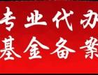 北京众筹投资管理公司转让