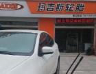 玛吉斯轮胎宿迁店(原曹记轮胎)