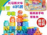 YLH6602-1厂家直销60块托马斯火车积木 较热销儿童玩具
