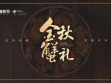 2021北京蟹狀元大閘蟹禮品卡全新上線啦