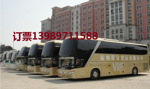 瑞安到连云港客车/特快物流13989711588长途汽车