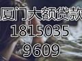 漳州无抵押贷款,一步到位拿款,联系我拿资金