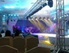 承接珠海年会 晚会,活动庆典,背景桁架-舞台 灯光音响,物料